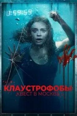 кадр из фильма Клаустрофобы: Квест в Москве