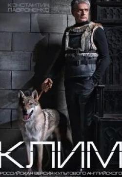 кадр из фильма Клим