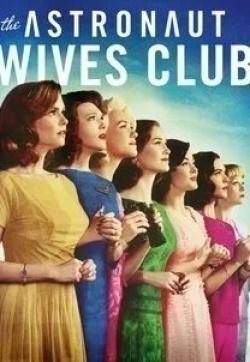 кадр из фильма Клуб жен астронавтов