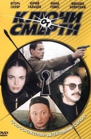 Михаил Боярский и фильм Ключи от смерти (2001)