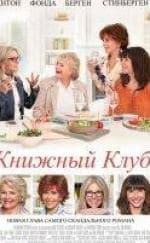 Уоллес Шоун и фильм Книжный клуб