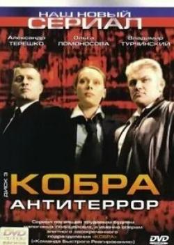 Екатерина Стриженова и фильм Кобра. Антитеррор (2003)
