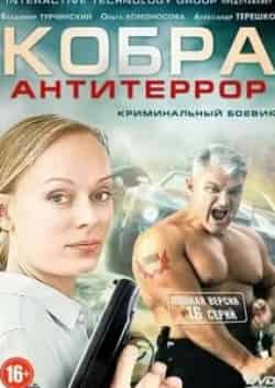 Екатерина Стриженова и фильм Кобра: Антитеррор