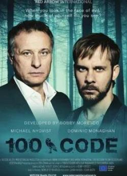 кадр из фильма Код 100