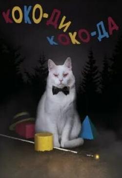 кадр из фильма Коко-ди Коко-да