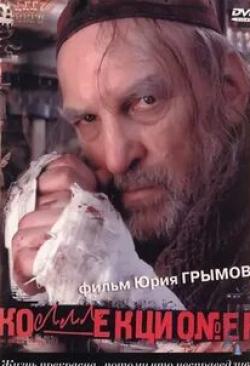 кадр из фильма Коллекционер