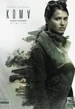 Кома кадр из фильма
