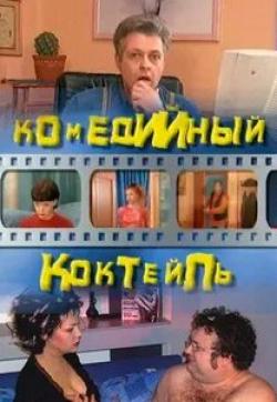 Елена Валюшкина и фильм Комедийный коктейль (2002)