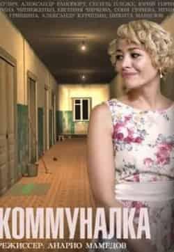 кадр из фильма Коммуналка