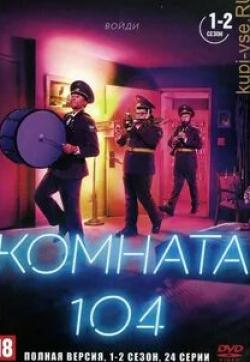 кадр из фильма Комната 104