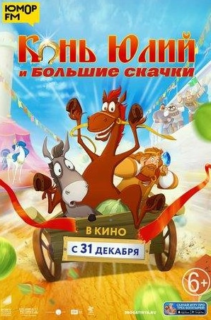 Конь Юлий и большие скачки кадр из фильма