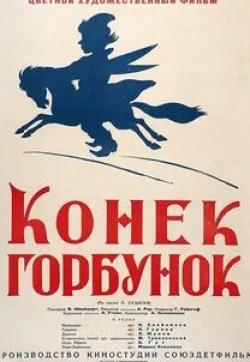 Ян Цапник и фильм Конек-Горбунок (2021)
