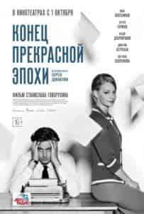Сергей Гармаш и фильм Конец прекрасной эпохи