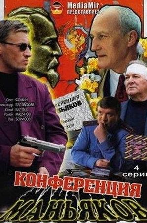 кадр из фильма Конференция маньяков