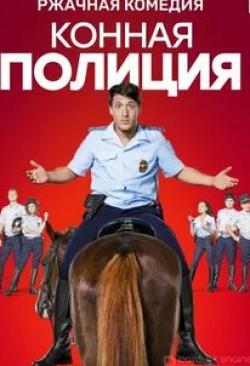 кадр из фильма Конная полиция
