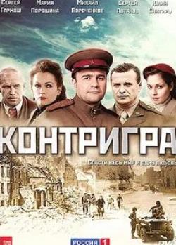 Сергей Астахов и фильм Контригра