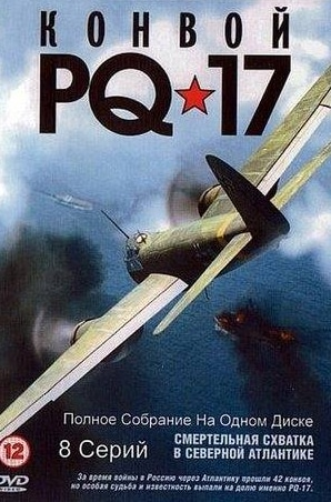 кадр из фильма Конвой PQ-17