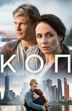 Прохор Дубравин и фильм Коп (2019)