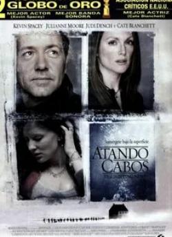 Джуди Денч и фильм Корабельные новости (2001)