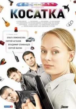 Сергей Астахов и фильм Косатка