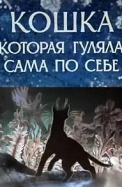 Инна Чурикова и фильм Кошка, которая гуляла сама по себе
