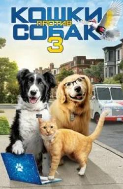 кадр из фильма Кошки против собак 3: Лапы, объединяйтесь
