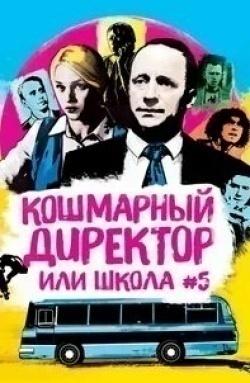Оксана Сташенко и фильм Кошмарный директор, или Школа №5 (2019)