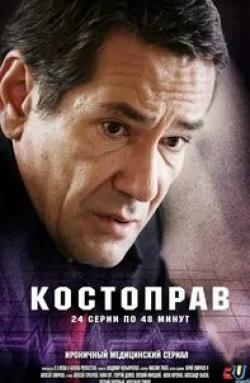 кадр из фильма Костоправ