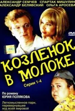Ольга Аросева и фильм Козленок в молоке (2003)