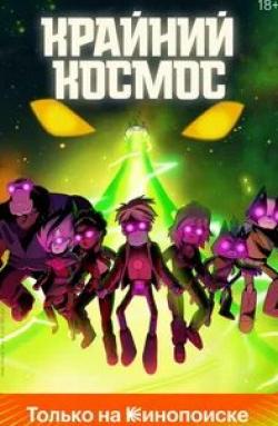 кадр из фильма Крайний космос