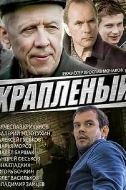 Валерий Золотухин и фильм Краплёный (2012)