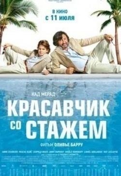 Лионель Абелански и фильм Красавчик со стажем (2019)