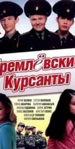 кадр из фильма Кремлевские курсанты