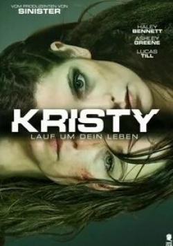 кадр из фильма Кристи