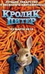 кадр из фильма Кролик Питер