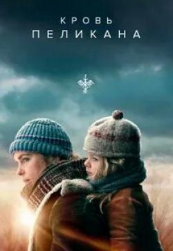 кадр из фильма Кровь пеликана