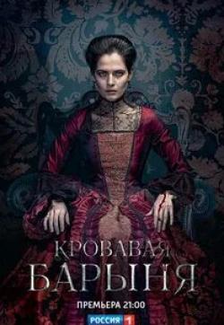Кристина Бабушкина и фильм Кровавая барыня (2018)