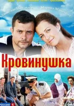 Иван Агапов и фильм Кровинушка (2011)