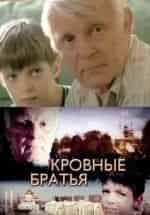 Анна Ардова и фильм Кровные братья
