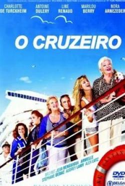 Александр Самойлов и фильм Круиз