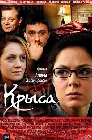 Вадим Андреев и фильм Крыса