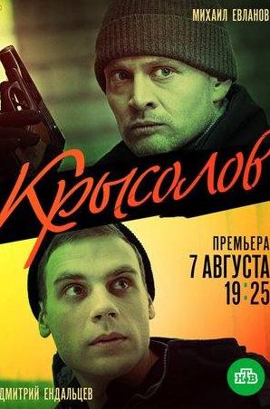 кадр из фильма Крысолов