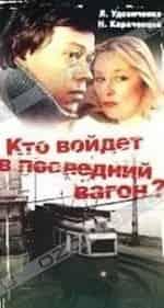 Лариса Удовиченко и фильм Кто войдет в последний вагон?