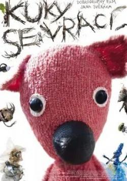 кадр из фильма Куки возвращается