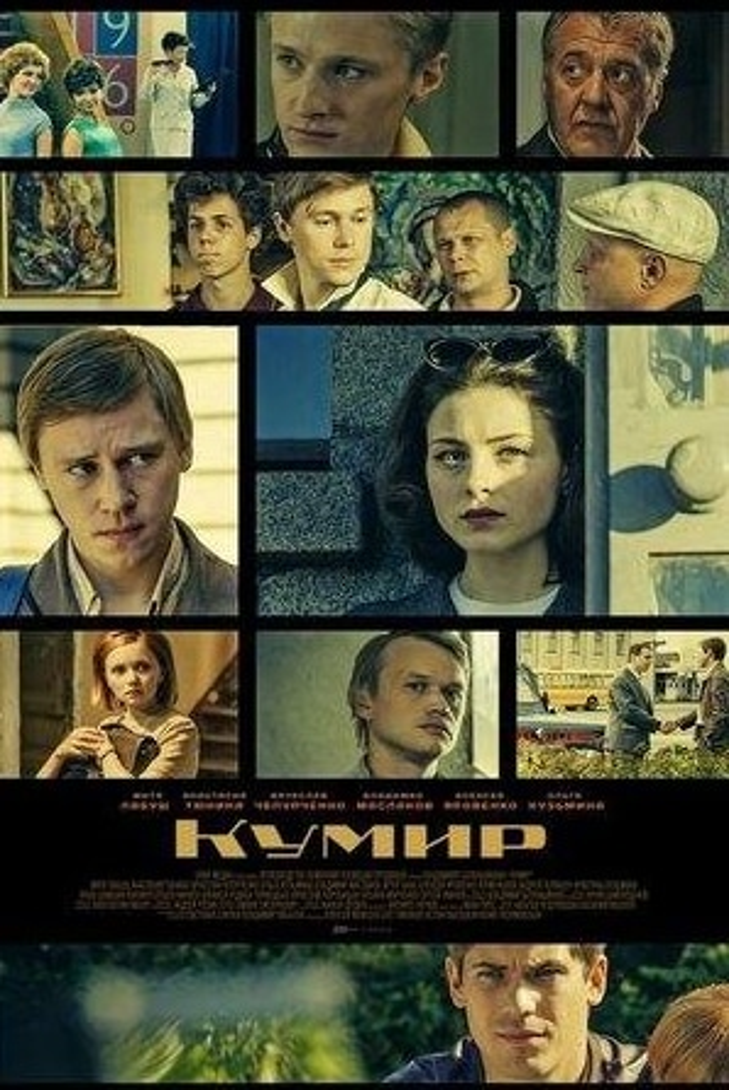 Ольга Кузьмина и фильм Кумир (2019)