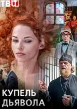 Илья Носков и фильм Купель дьявола (2018)