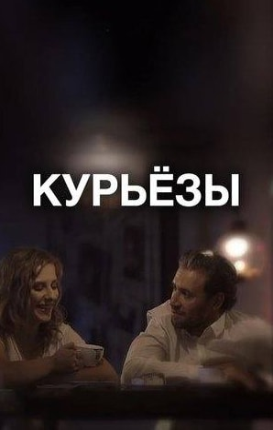 Оксана Сташенко и фильм Курьезы (2019)