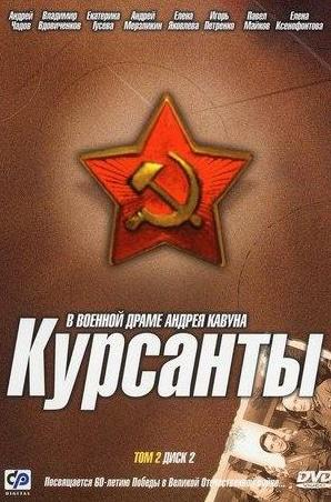 Елена Ксенофонтова и фильм Курсанты (2004)