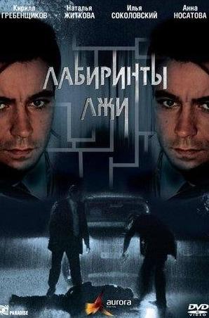 кадр из фильма Лабиринты лжи
