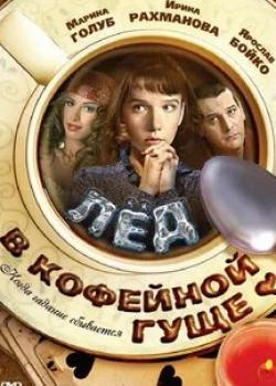 Ярослав Бойко и фильм Лед в кофейной гуще